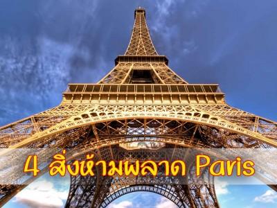 4 สิ่งที่ห้ามพลาด เมื่อออกท่องเที่ยวกรุงปารีส มิเช่นนั้นถือว่าไปไม่ถึง